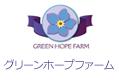 グリーンホープファーム